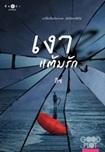 Thai Novel : Ngao Tam Ruk