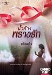Thai Novel : Num Karng Prang Ruk