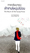 Book : The Return of The Young Prince