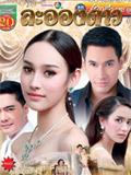 'La-Ong Dao' lakorn magazine (Parppayon Bunterng)