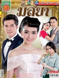 'Mussaya' 2017 lakorn magazine (Parppayon Bunterng)