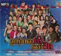 MP3 : Topline - Loog Thung Pleng Dunk Kumlung Hit