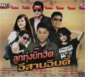 MP3 : Topline - Loog Thung Big Hit Esarn Indy