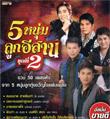MP3 : Grammy Gold - 5 Noom Look Esarn - Vol.2