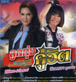 MP3 : Siriporn Umphaipong & Jintara Poonlarb - Loog Thung Koo Hit