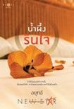 Thai Novel : Numpueng Rin Jai