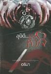 Thai Novel : Ubat Hed Huajai