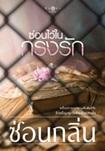 Thai Novel : Sorn Wai Nai Krong Ruk