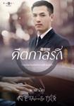 Thai Novel : Keetakarn Ruk