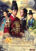 Korean serie : The Moon Embracing The Sun [ DVD ]