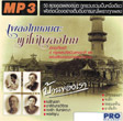 MP3 : Ruam Hit Pleng Thai Ummata - Ban Kong Rao