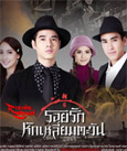 Thai TV serie : Roy Ruk Huk Liam Tawan [ DVD ]