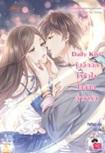 Thai Novel :  Daily Kiss