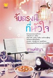 Thai Novel : Jub Trongnee Tee Huajai