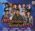 MP3 : Topline - Hit Yang Jung Dunk Yang Raeng