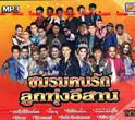 MP3 : Topline - Chomrom Khon Ruk Loog Thung Esarn