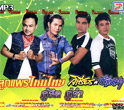 MP3 : Lookprae-Maitai-Wichien-Summao - Koo Hit Koo Lum