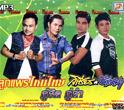 MP3 : Lookprae-Maitai-Wichien-Summao - Koo Hit Koo Lum