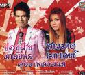 MP3 : Poifai Malaiporn & Sao Mard Mega Dance - Koo Hit Pleng Mun