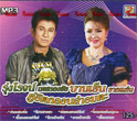 MP3 : Roongroj Petchtongchai & Banyen Raggan - Koo Hit Glorn Lum Ummata