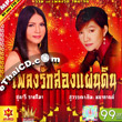 MP3 : Suwanna Chanakarn & Sunaree - Pleng Ruk Song Paen Din