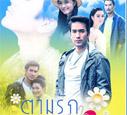 Thai TV serie : Tarm Ruk Kuen Jai [ DVD ]