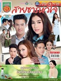 'Sai Tarn Huajai' 2017 lakorn magazine (Parppayon Bunterng)