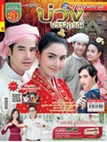 'Buang Banjathorn' 2017 lakorn magazine (Parppayon Bunterng)