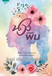 Thai Novel : Narng Pim
