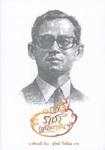 Book : Racha Nuer Rachan