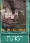 Book : Till my last breath