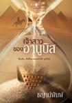 Thai Novel : Jao sao Khong Anubis