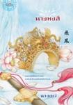 Thai Novel : Narng Hong