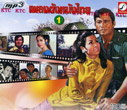 MP3 : KrungThai - Pleng Dunk Nung Thai - Vol.1
