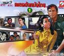 MP3 : KrungThai - Pleng Dunk Nung Thai - Vol.1