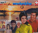 MP3 : KrungThai - Pleng Dunk Nung Thai - Vol.2