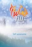 Thai Novel : Fai Hima