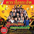 Karaoke DVD : Grammy Gold - Esarn Hit Talard Taek