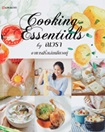 Cook Book : Cooking Essentials