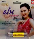 MP3 : Fon Tanasoontorn - Vol.2 (USB Drive)