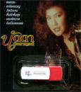 MP3 : Nadda Wiyakarn (USB Drive)