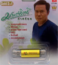 MP3 : Monsit Khamsroi (USB Drive)