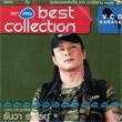 Karaoke VCD : RS Best Collection - Tunwa Rasritanu