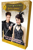 CDs+DVDs : Fon Tanasoontorn & Got Jukkrapun - Koo Kwan Koo Pleng [ Boxset ]