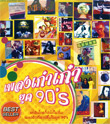 MP3 : GMM Grammy - Pleng Gao Gao Yook 90's