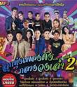 MP3 : Grammy Gold - Loog Thung Pleng Dunk Klang Wong Lhao - Vol.2