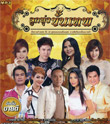 MP3 : Grammy Gold - Loog Thung Kun Thep
