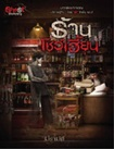Thai Novel : Ghost Shop