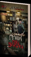 Thai Novel : Ghost Cafe