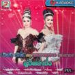 Karaoke VCD : Buapun Tungsoe & Preawpraw Saengthong - Koo Hit Lum Sing